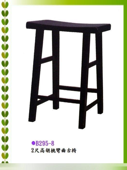 全新全實木餐桌 2*3.5仿古餐桌 可搭配仿古椅凳彎曲古椅 3