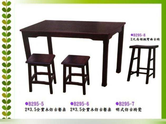 全新全實木餐桌 2*3.5仿古餐桌 可搭配仿古椅凳彎曲古椅 1