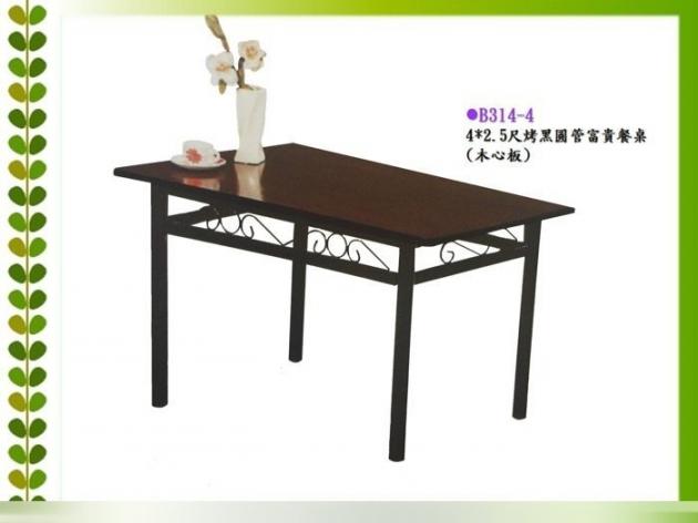 庫存烤黑圓管餐桌 深色餐桌耐用不易髒 整套搭配烤黑胡桃椅 2
