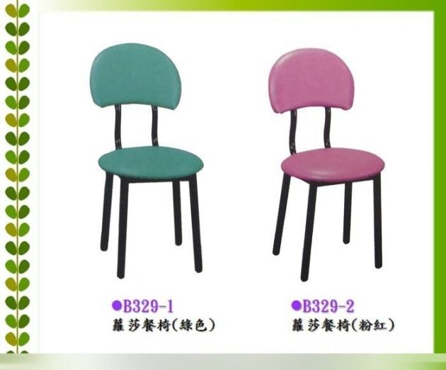 全新蘿莎餐椅 皮面餐椅餐廳用餐椅休閒椅會客椅 綠粉黃黑四色任選 3