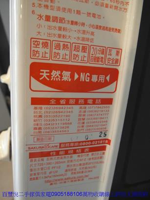 二手熱水器中古SAKURA櫻花牌10公升屋外抗風天然氣專用熱水器 5