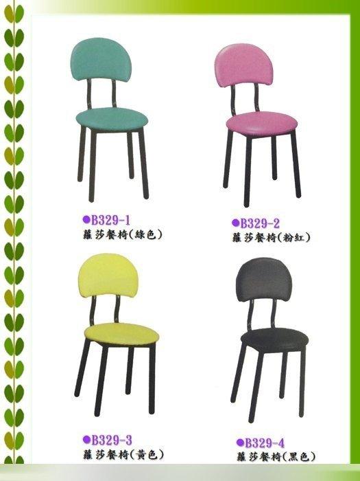 全新蘿莎餐椅 皮面餐椅餐廳用餐椅休閒椅會客椅 綠粉黃黑四色任選 1