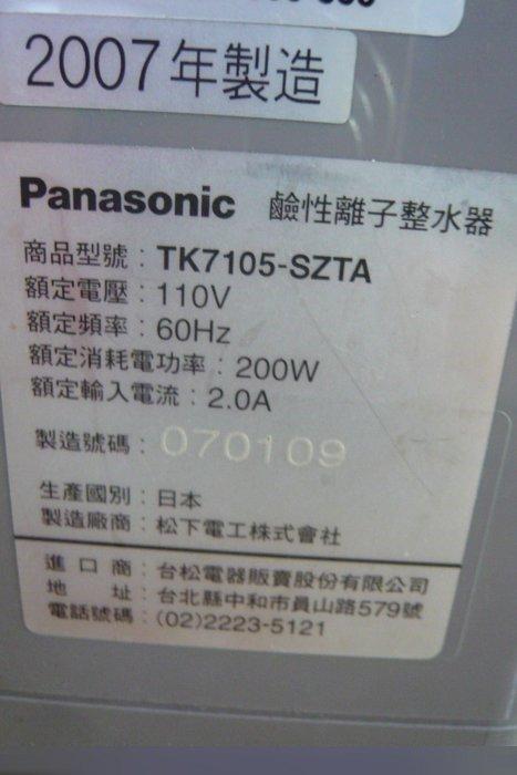 二手國際牌鹼性離子整水器 TK7105-SZT 2