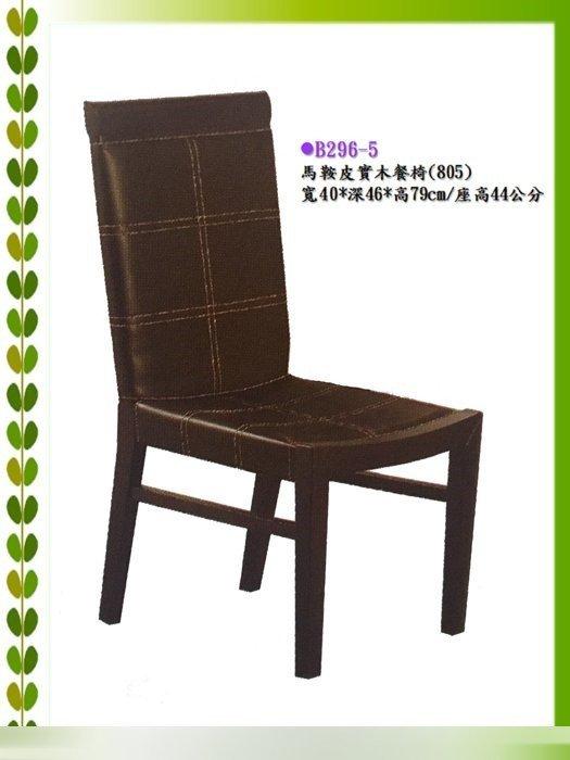 全新實木雲石餐桌 長方型餐桌 可搭配馬鞍皮餐椅 實木餐椅 2