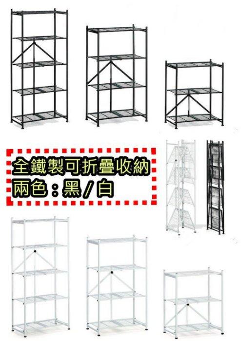 限量新品兩色全鐵製多功能折疊五層架 置物收納架儲物架 1