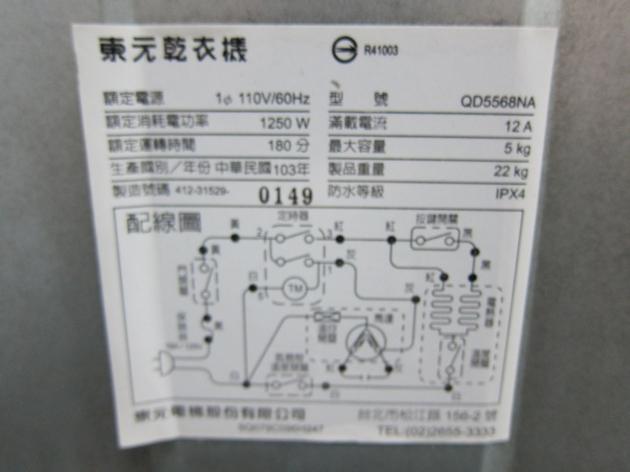 二手東元銀色5公斤烘衣機 103年 QD5568NA 中古烘乾機 乾衣機 中古家電 5