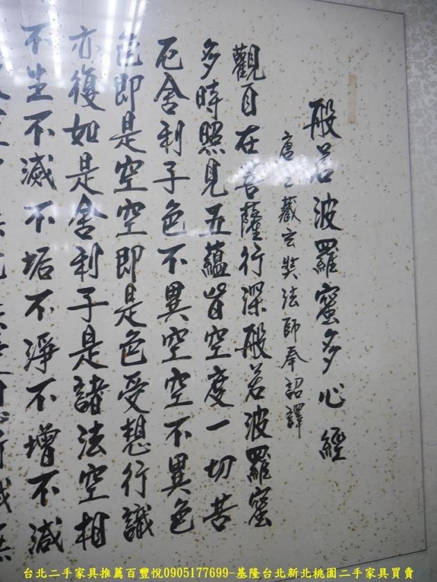 二手般若波羅蜜心經掛件 掛畫擺飾畫風水畫 佛教用品 2