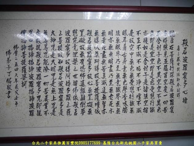 二手般若波羅蜜心經掛件 掛畫擺飾畫風水畫 佛教用品 3
